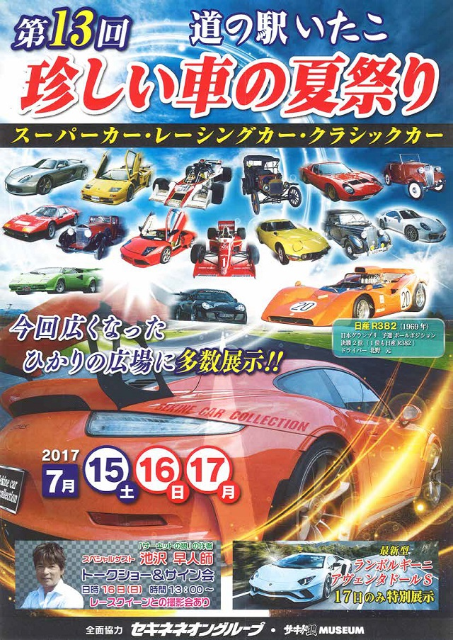 珍しい車の夏祭り.jpg
